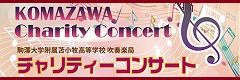 駒沢チャリティコンサート