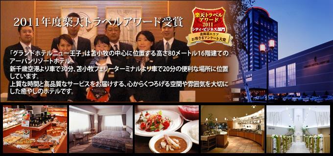 2011年度 楽天トラベルアワードお客様アンケート大賞受賞