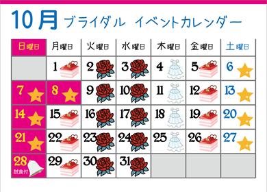 カレンダー03