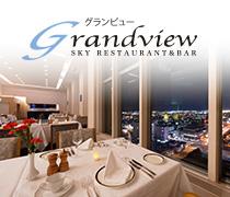 スカイレストラン&バー「グランビュー」