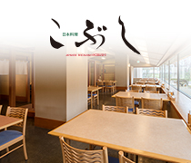 日本料理 「こぶし」