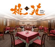 中国料理 「桃苑」